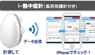 夏を乗り切る心強い味方 iPhone連動型の『熱中症計』と『紫外線チェッカー』