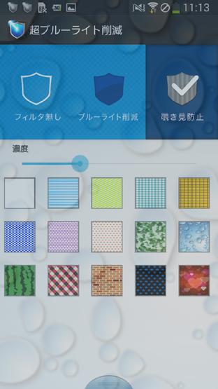 あなたのスマホがカラダと目に優しいスマホに アプリ「超ブルーライト削減」