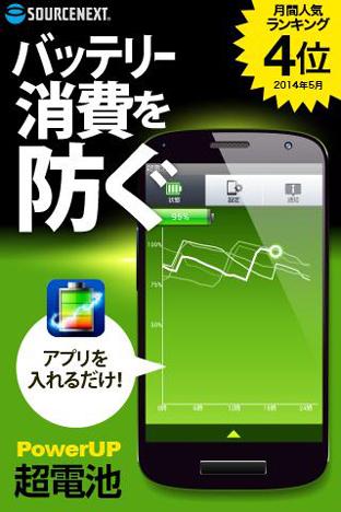 スマホのバッテリー消費を抑えるアプリ 「超電池」