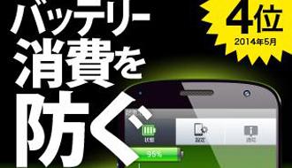 スマホのバッテリー消費を抑えるアプリ 『超電池』