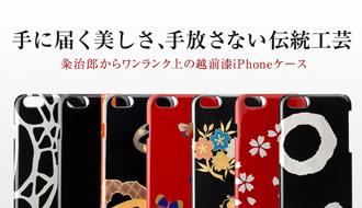 """職人による完全手作り 美しすぎる高級iPhone6用ケースは""""越前本漆塗り"""""""