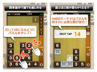 ハマリすぎに注意! パズルアプリ「TAP10」が大人気