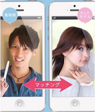 無料でヘアケア!? 好みの美容師を選んでカットモデルデビューできるアプリが使える!