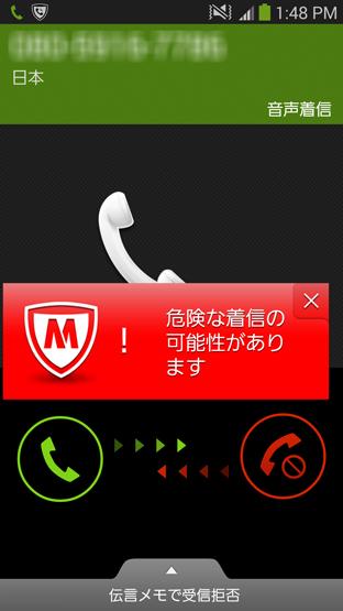 「危険な電話番号」を知らせるアプリがauスマートパスに登場!
