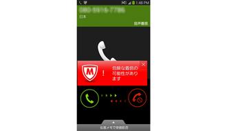 「危険な電話番号」を知らせるアプリがauスマートパスに登場