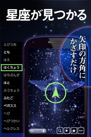夜空がきれいな今こそ、天体観測アプリで星空を堪能!