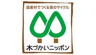 「木づかいサイクルマーク」を国内通信事業者として初めて取得 林野庁を訪ねて国産材の利用の意義を聞く