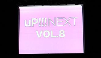 音楽から映画、イベントまで情報満載の『uP!!!』が熱い! auスマートパス会員限定のスペシャルな特典も