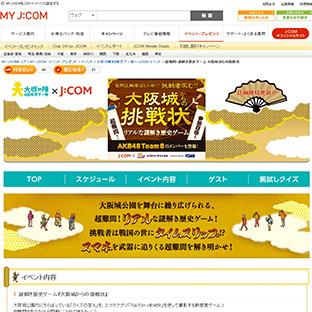 答えは大阪城を歩いて探せ! 大坂の陣400周年の謎解きイベントをARで楽しもう