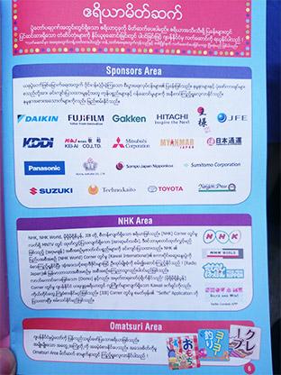 ミャンマーで日本を紹介するお祭り「ジャパン・ミャンマー・プエドー」開催。KDDIと住友商事もMPTブースを出展