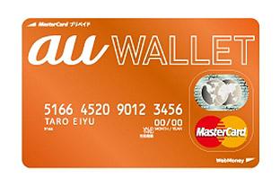 「au WALLET」に、日々の買い物からau料金の支払い、高額な買い物でもポイントが貯まるクレジットカード誕生。日常の買い物からネットショッピングまでトータルにサポート