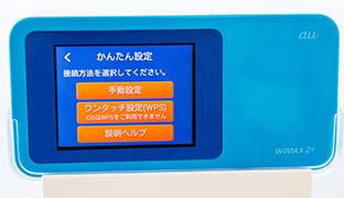 スタイリッシュで受信最大220Mbpsの超高速通信も楽しめる新感覚モバイルルーター「Speed Wi-Fi NEXT W01」